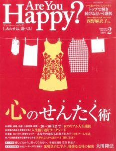 Are You Happy 2016年2月号